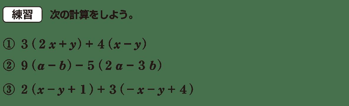 中2 数学88 練習
