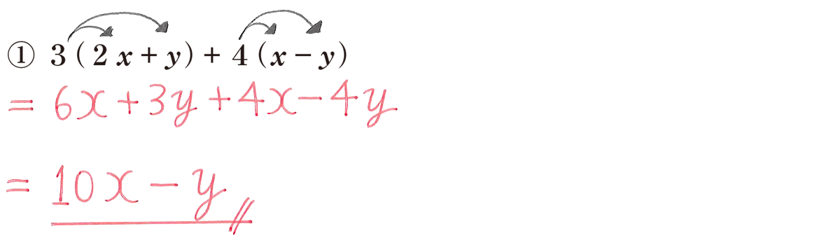 中2 数学88 練習①の答え