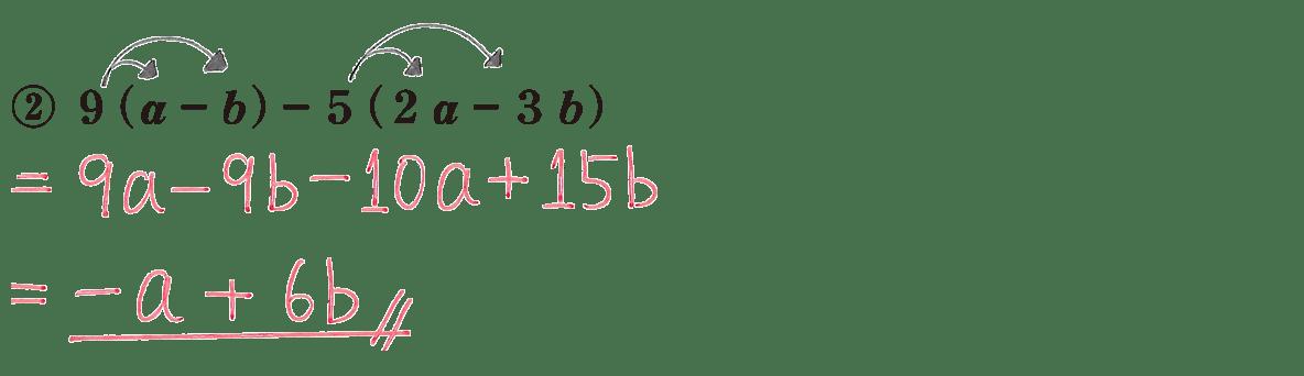 中2 数学88 練習②の答え