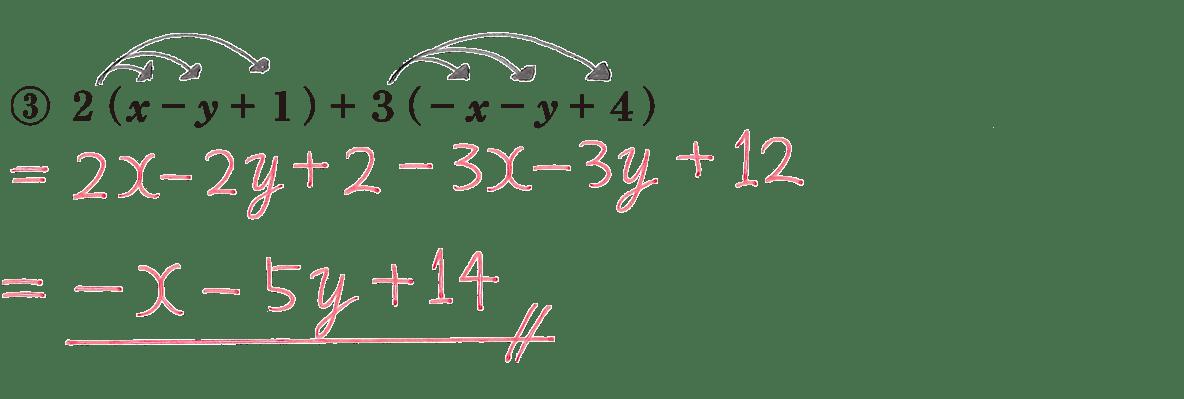 中2 数学88 練習③の答え