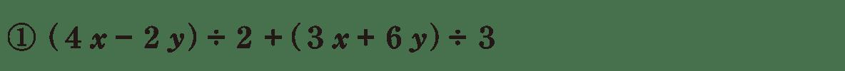 中2 数学89 練習①