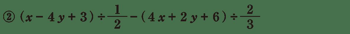 中2 数学89 練習②