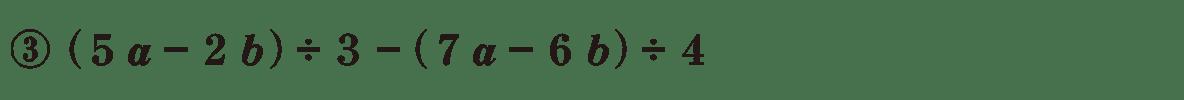 中2 数学89 練習③