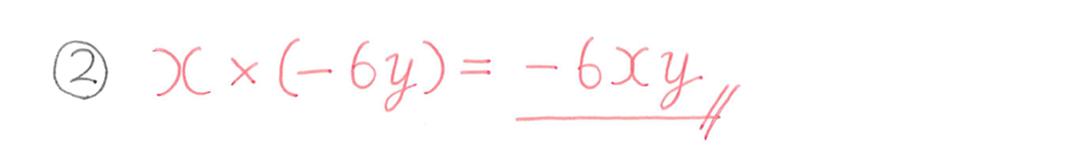 中2 数学90 例題②の答え