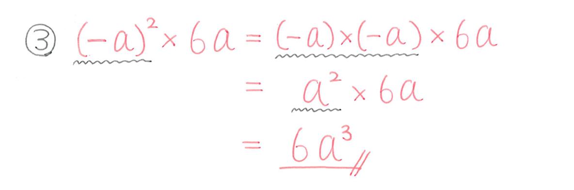中2 数学90 例題③の答え