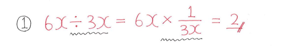 中2 数学91 例題①の答え