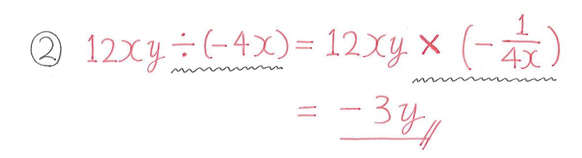 中2 数学91 例題②の答え