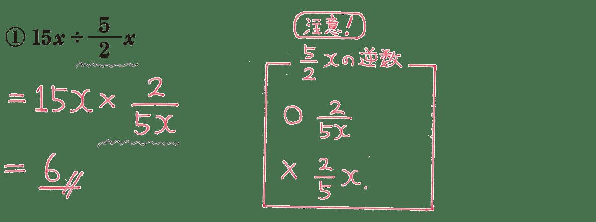 中2 数学91 練習①の答え