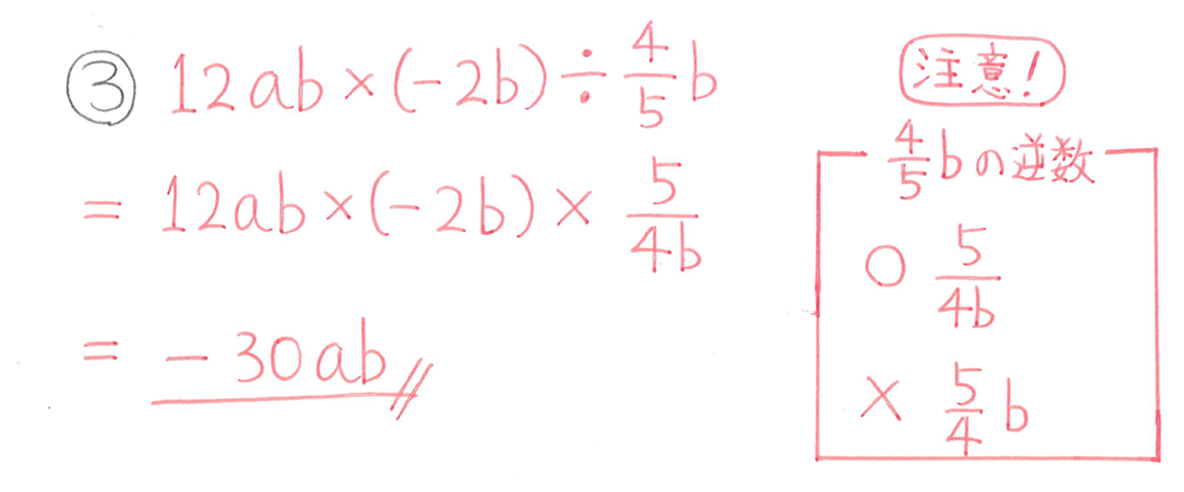 中2 数学92 例題③の答え