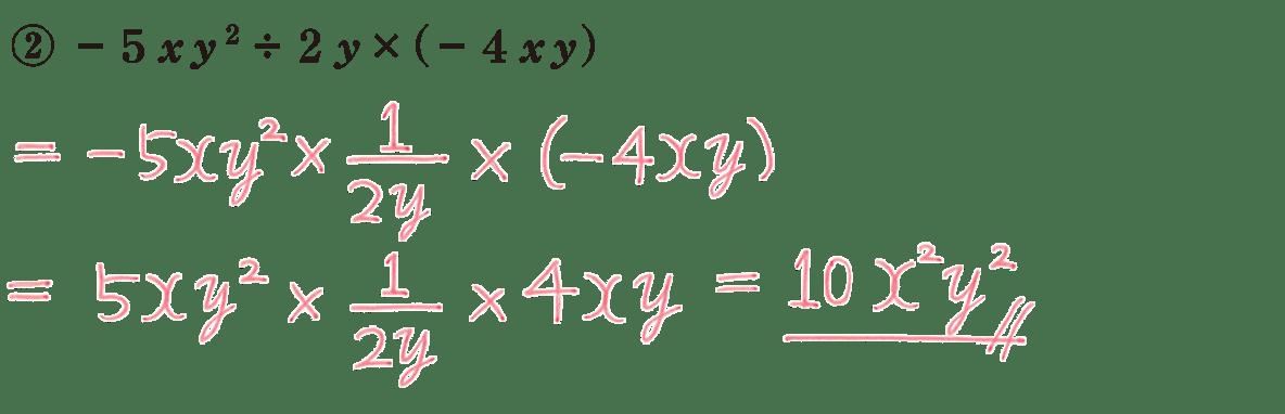 中2 数学92 練習②の答え