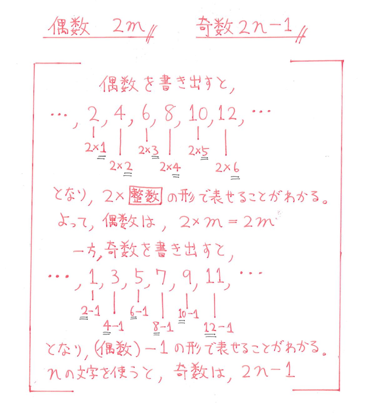 中2 数学94 例題の答え