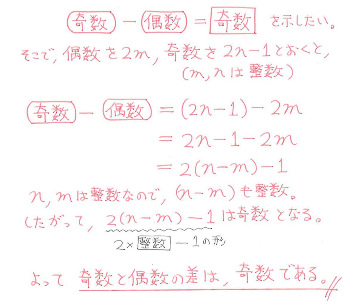 中2 数学94 練習の答え