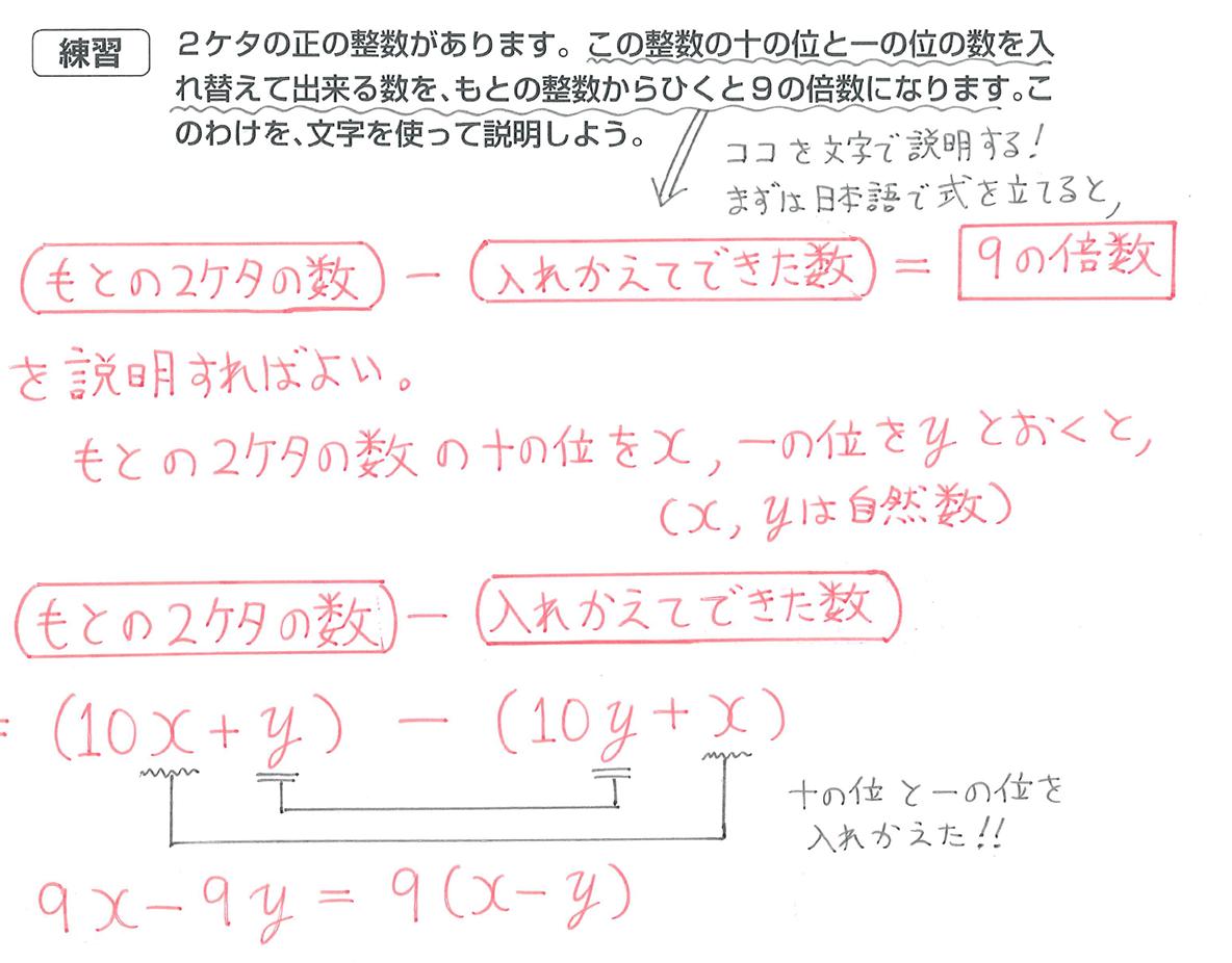 中2 数学95 練習 答えの途中式 7行目9x-9yまで