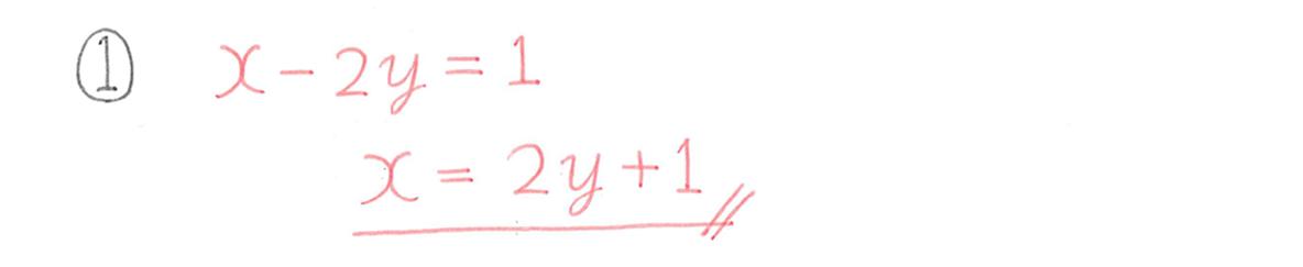 中2 数学96 例題①の答え