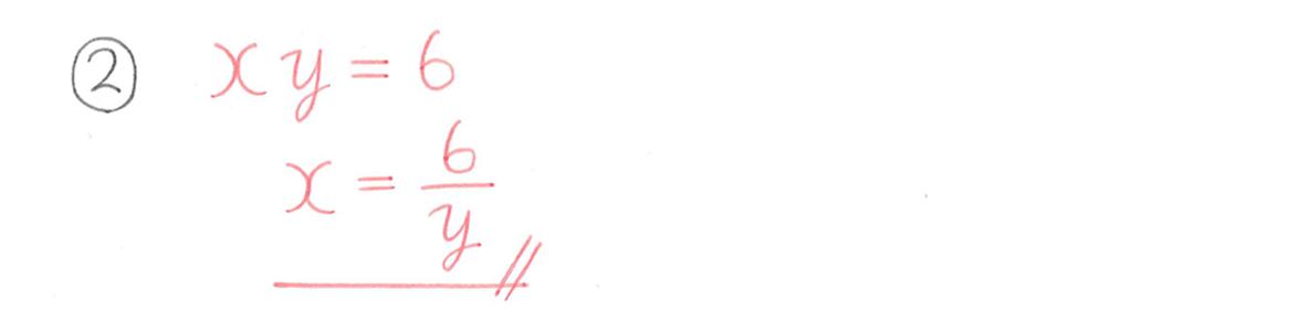 中2 数学96 例題②の答え