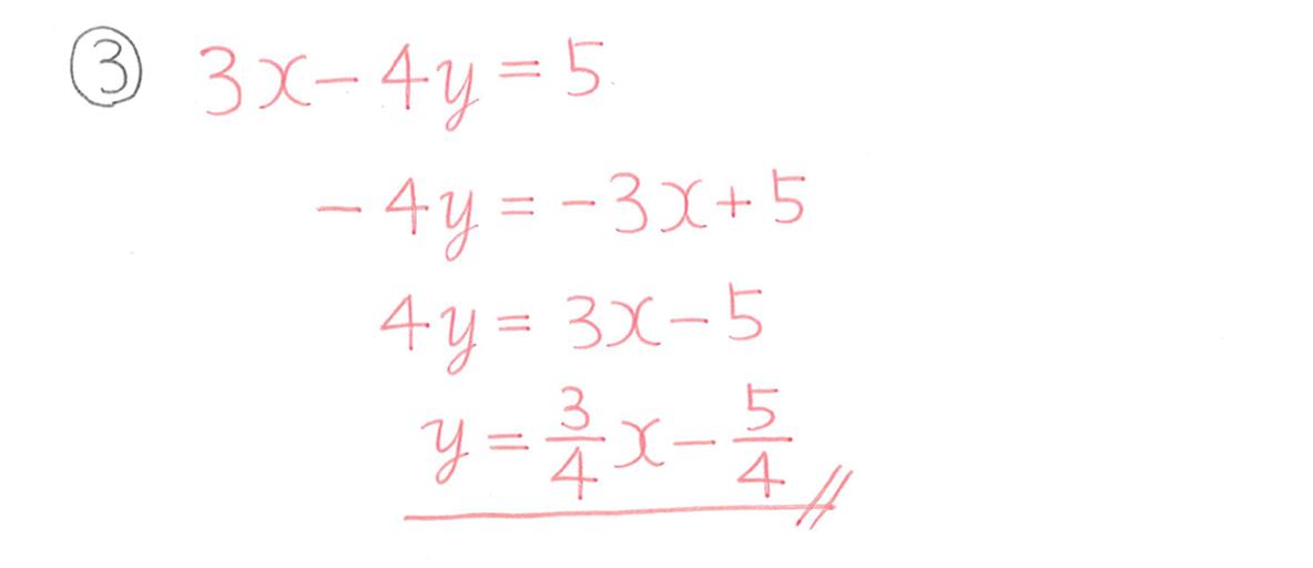 中2 数学96 例題③の答え
