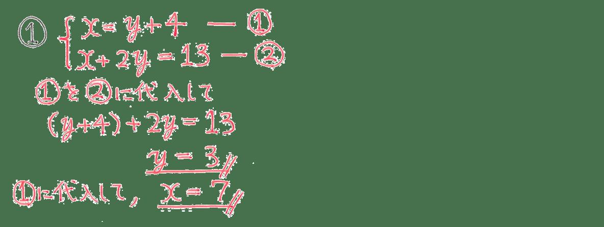 中2 数学100 例題①の答え