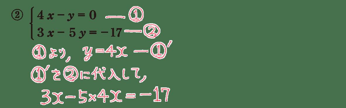 中2 数学100 練習② 3行目まで