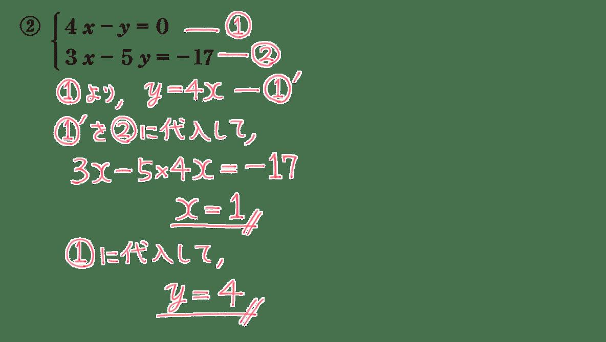 中2 数学100 練習②の答え