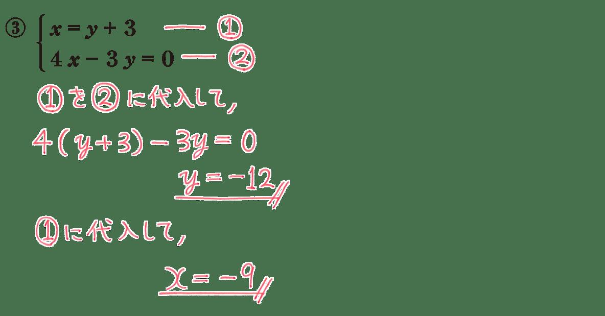 中2 数学100 練習③の答え