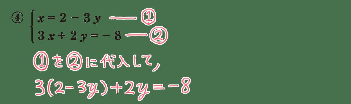 中2 数学100 練習④ 3行目まで