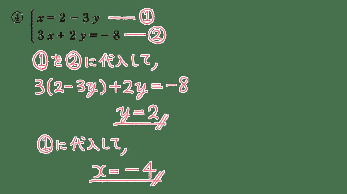 中2 数学100 練習④の答え