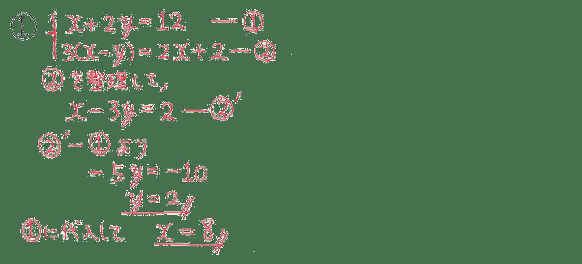 中2 数学101 例題①の答え