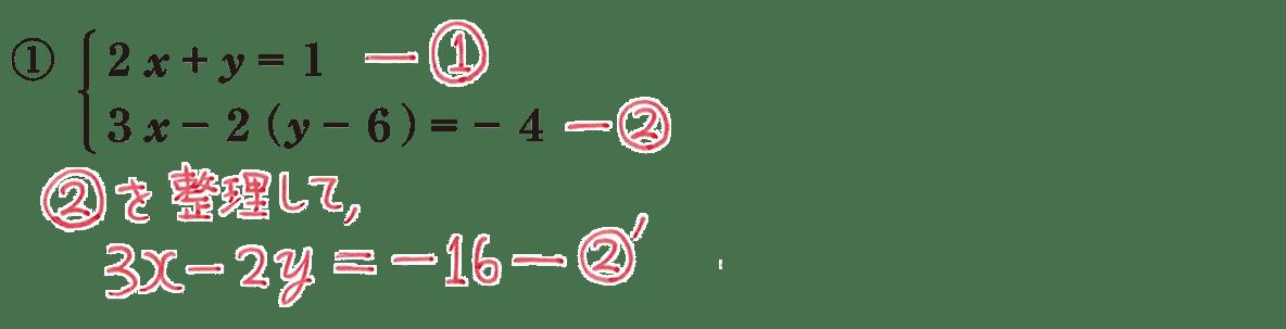 中2 数学101 練習① 問題文こみで4行目まで