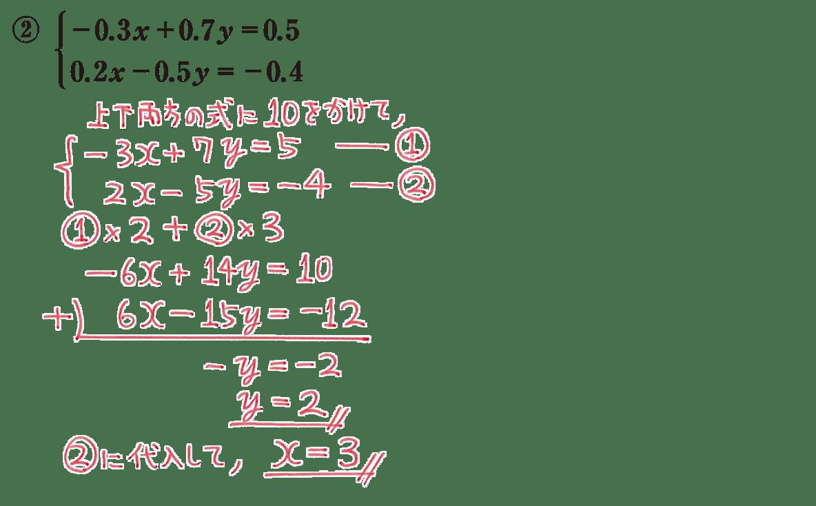 中2 数学101 練習②の答え