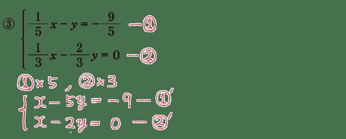 中2 数学101 練習③ 問題文こみで5行目まで