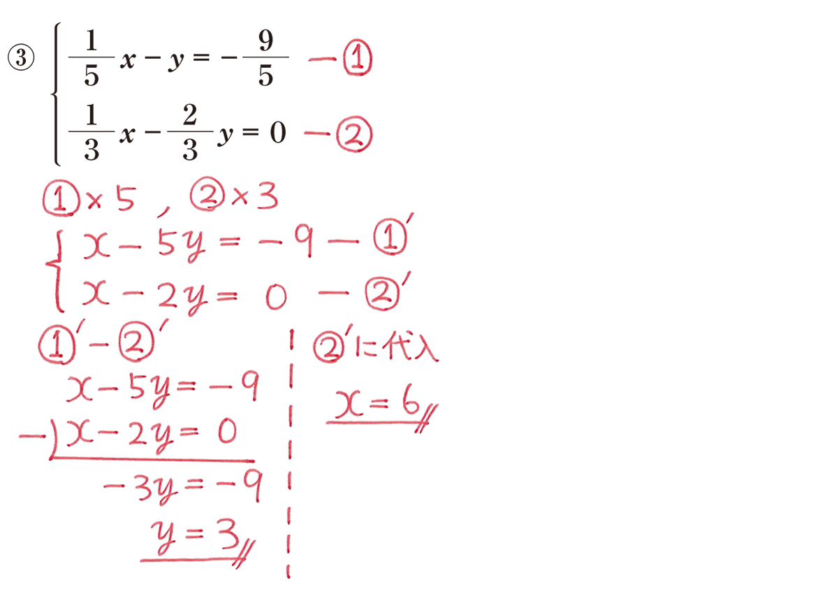中2 数学101 練習③の答え