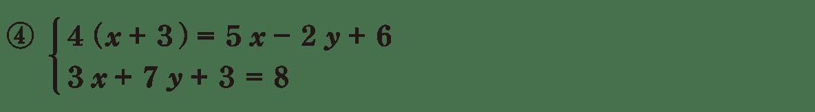 中2 数学101 練習④