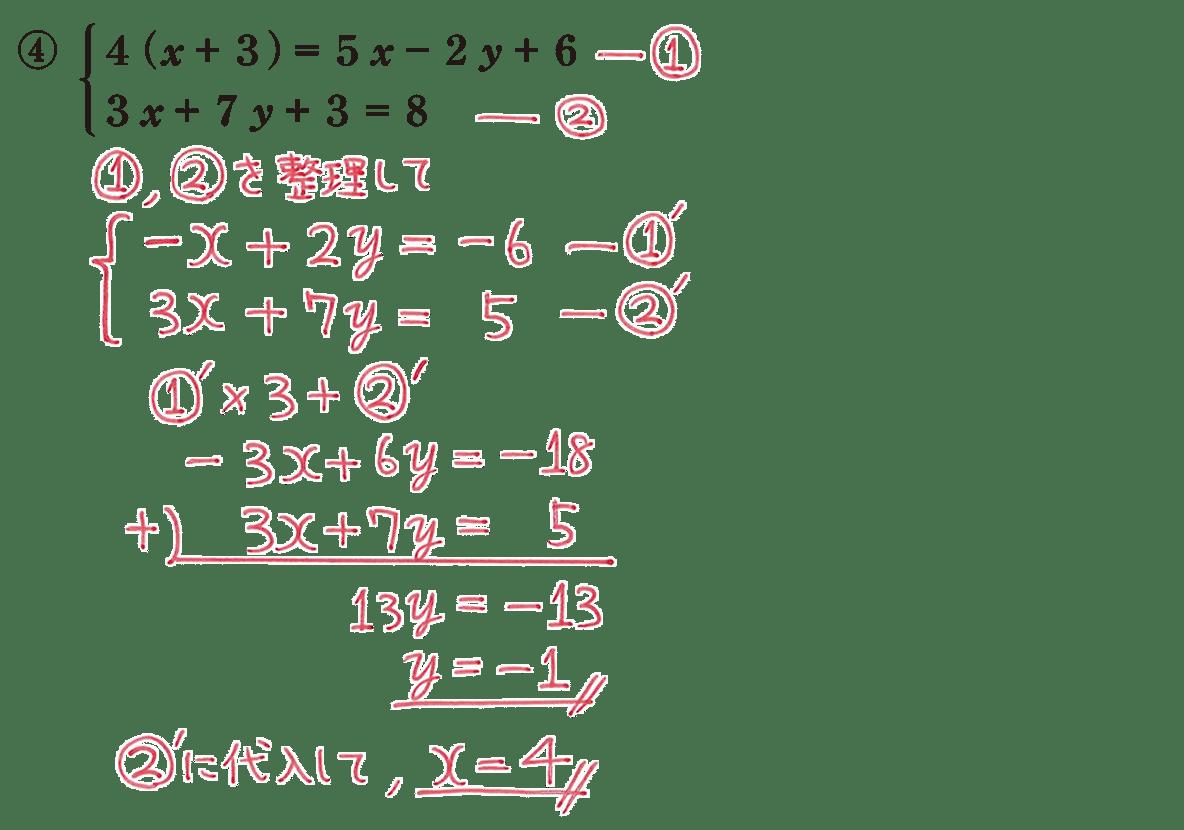 中2 数学101 練習④の答え