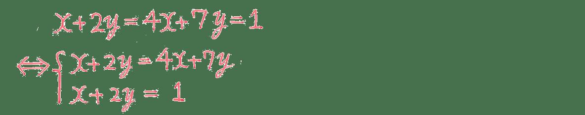 中2 数学102 例題①の解答 ①、ー①、ー②を消す