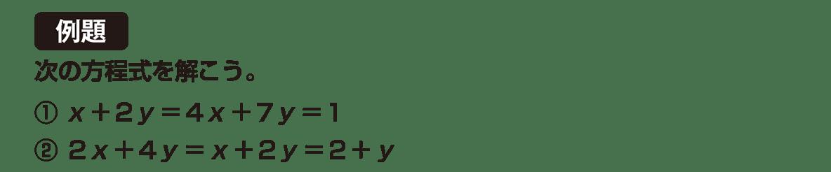 中2 数学102 例題