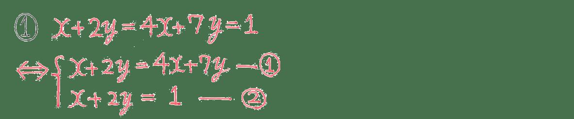 中2 数学102 例題① 3行目まで