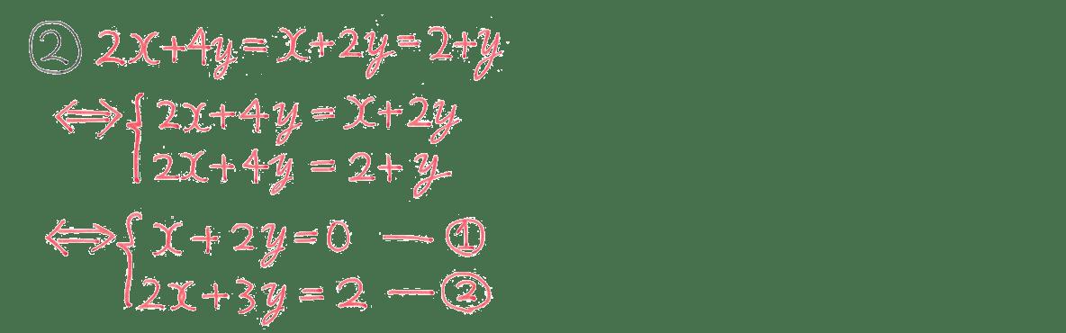 中2 数学102 例題② 5行目まで
