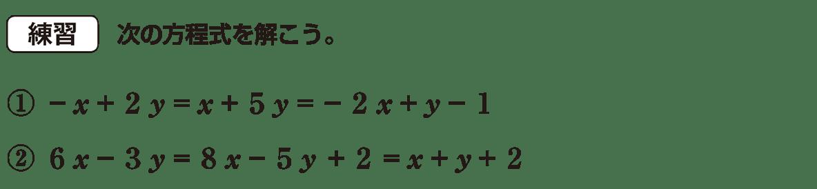 中2 数学102 練習