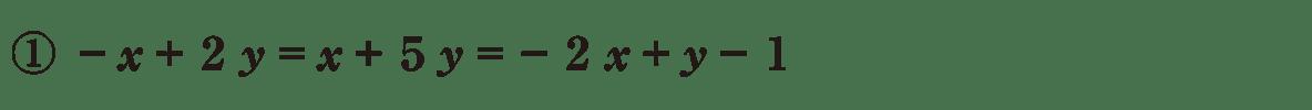 中2 数学102 練習①