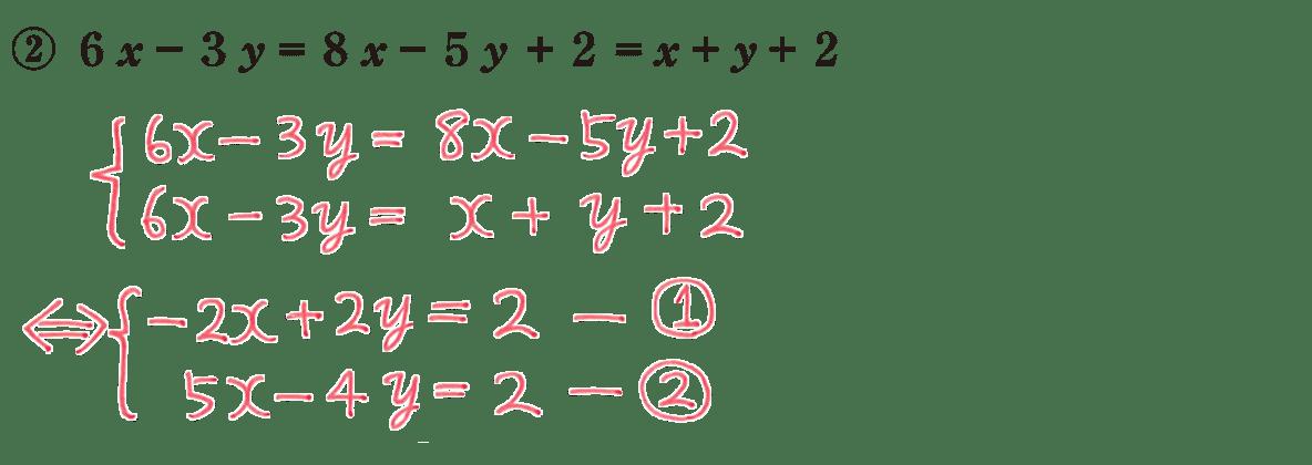 中2 数学102 練習② 解答4行目まで