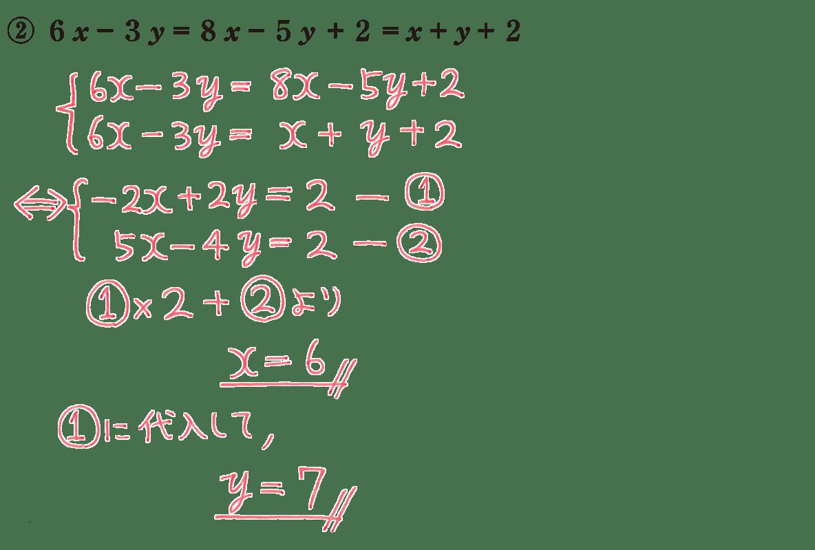 中2 数学102 練習②の答え