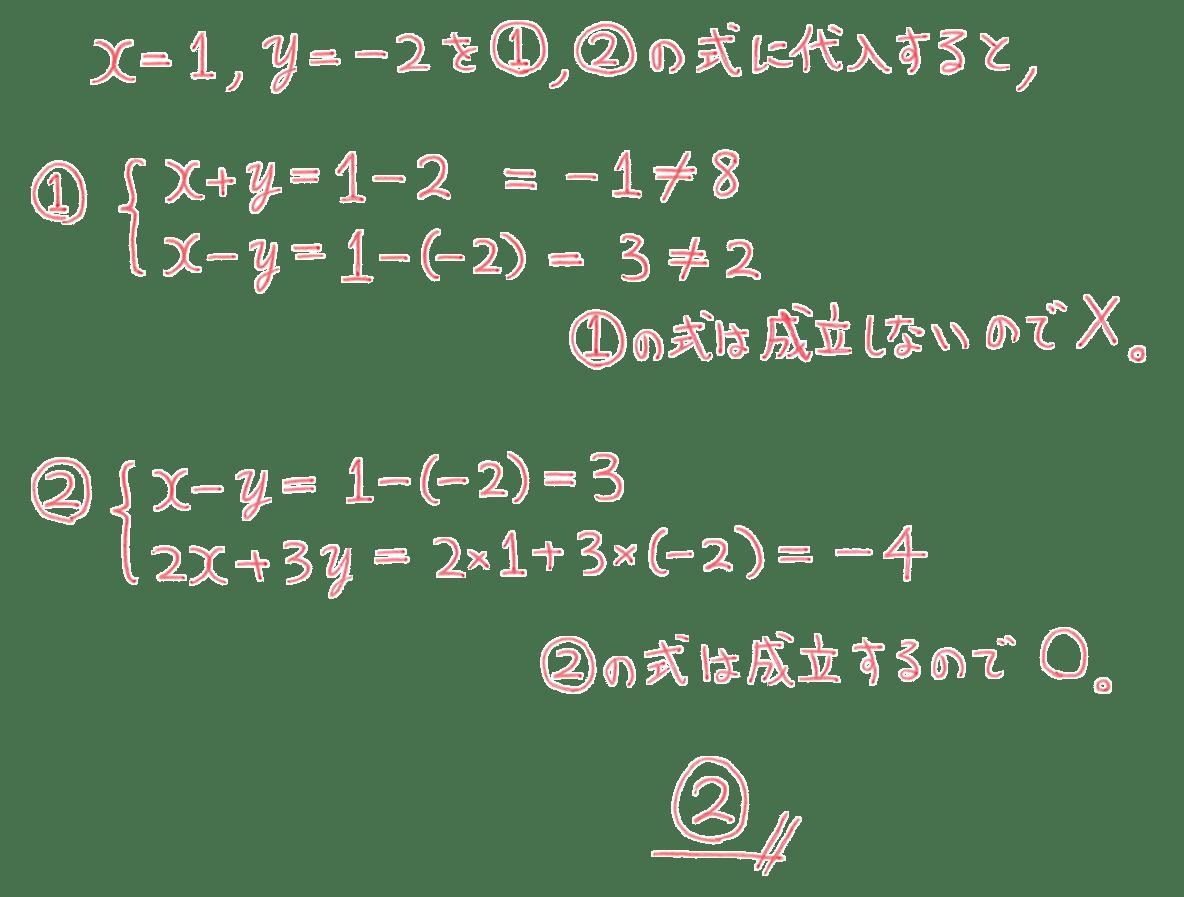 中2 数学97 例題の答え