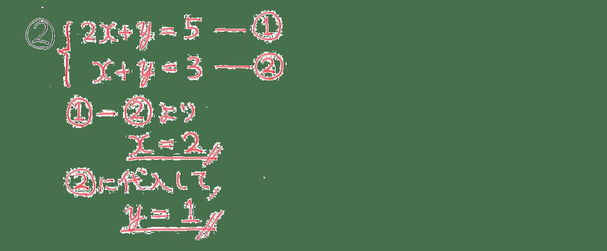 中2 数学98 例題②の答え