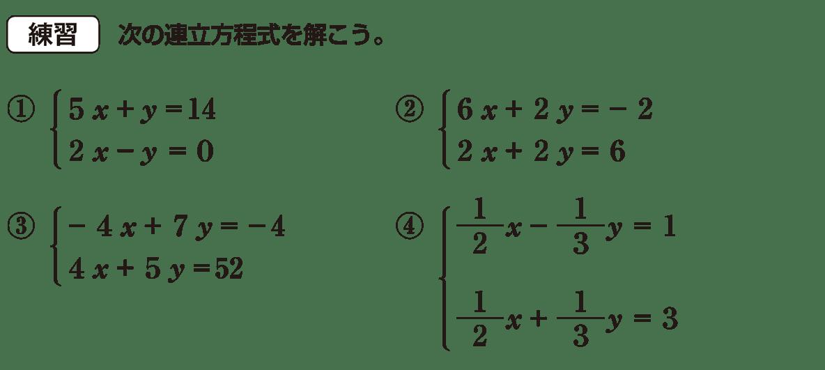 中2 数学98 練習