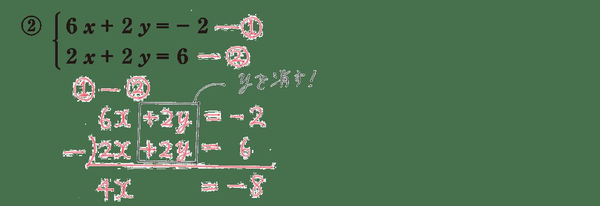 中2 数学98 練習②4行目まで