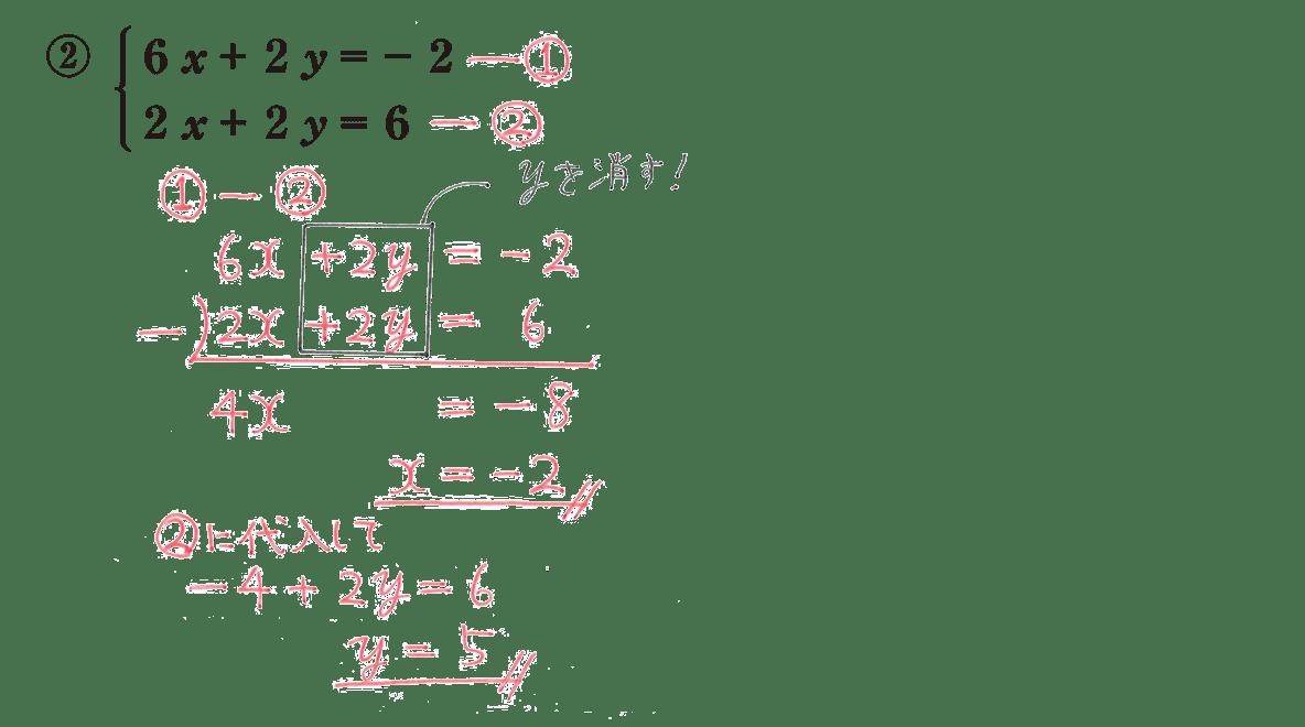 中2 数学98 練習②の答え