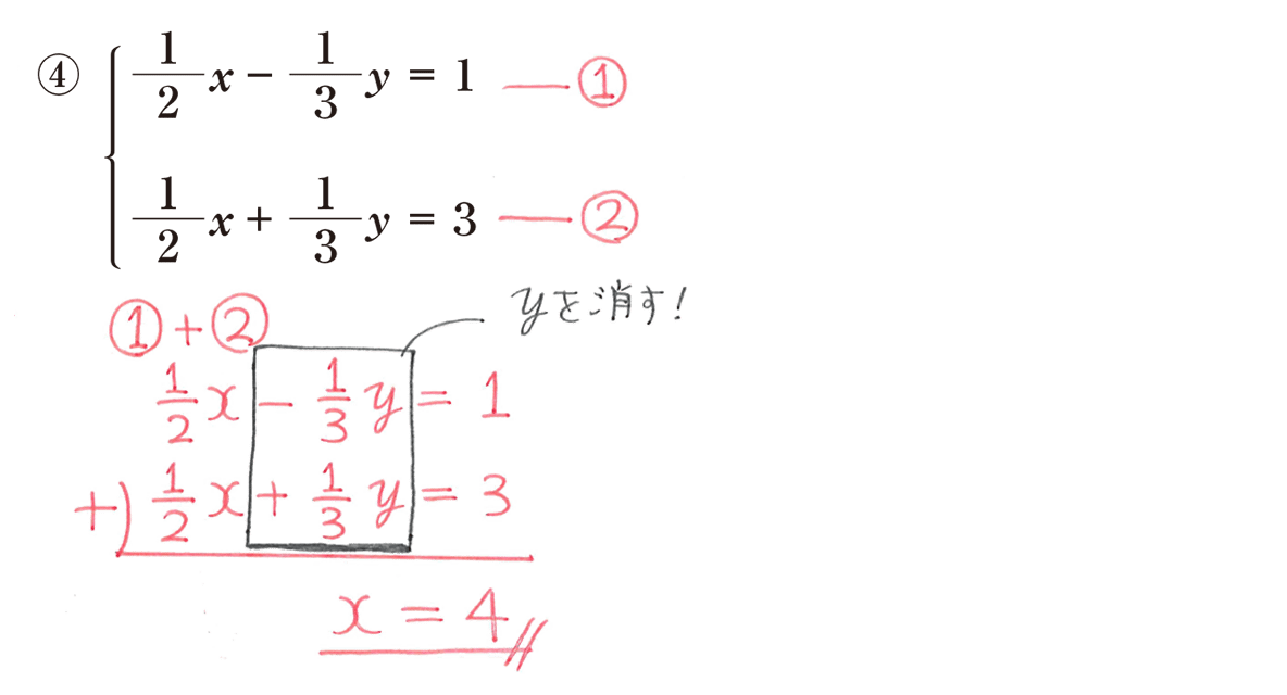 中2 数学98 練習④4行目まで