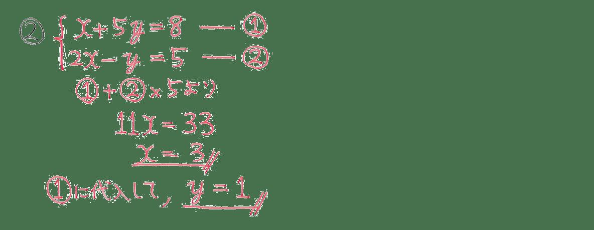 中2 数学99 例題②の答え
