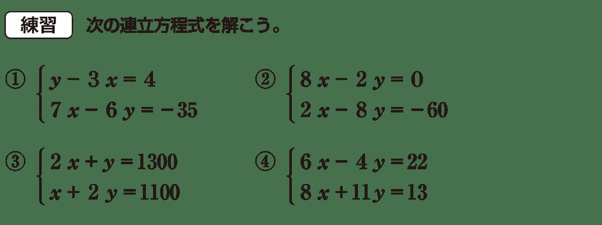 中2 数学99 練習