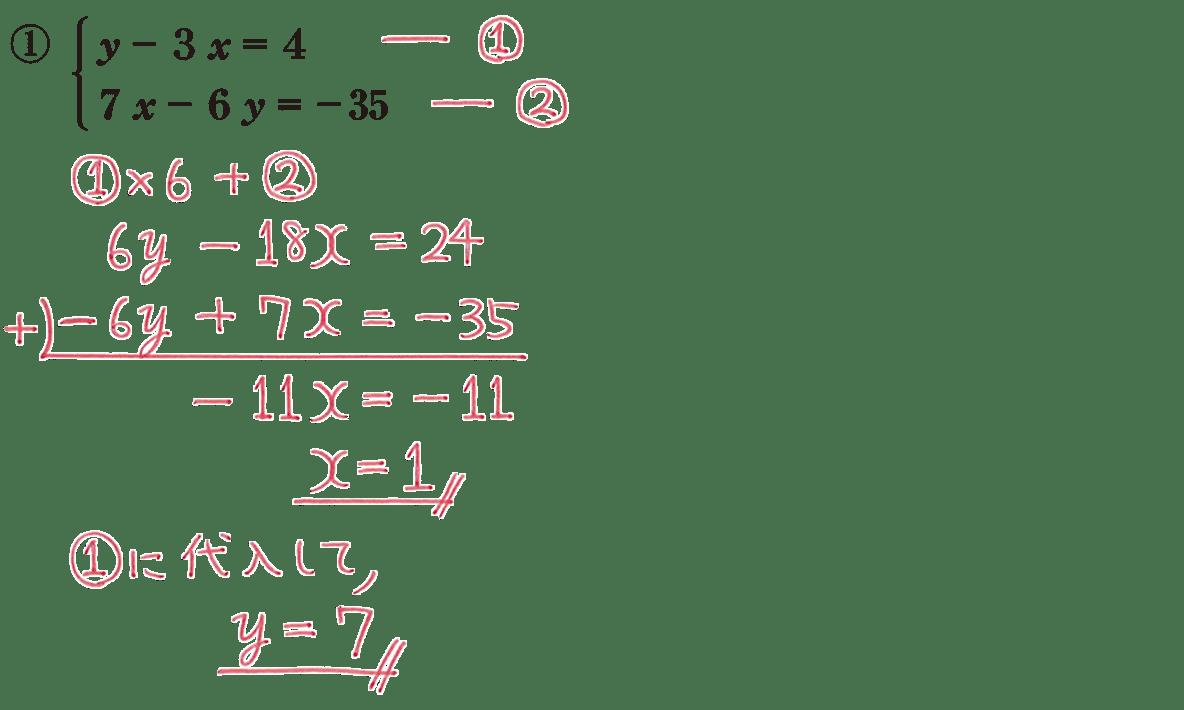 中2 数学99 練習①の答え